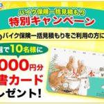 バイク保険の一括見積もり比較キャンペーン【プレゼント1100円分】