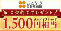 おとなの自動車保険グルメカード1500円