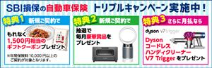 NTTifのSBIキャンペーン