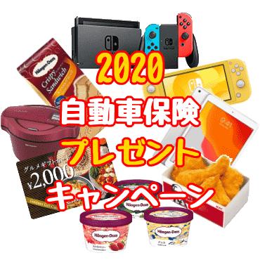 2020年自動車保険のプレゼントキャンペーン