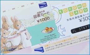 図書カード1500円