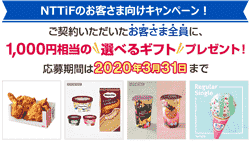 NTTifイーデザインキャンペーン