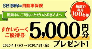 SBI損保 すかいらーく5000円