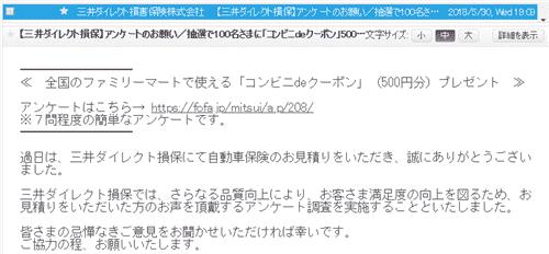 三井ダイレクト損保アンケートメール
