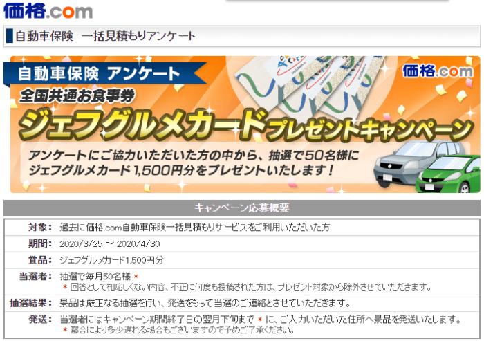 価格.comジェフグルメカード1500円