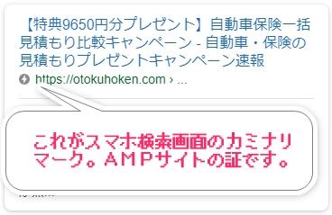 AMP スマホ検索画面
