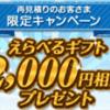SBI2000円