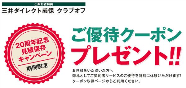 三井ダイレクト損保 20周年キャンペーン