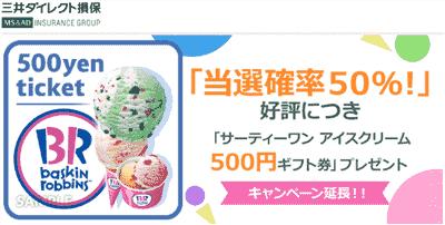 三井ダイレクト損保 サーティワン