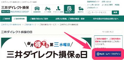 三井ダイレクト損保第三水曜日01