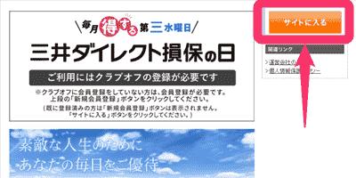 三井ダイレクト損保第三水曜日04