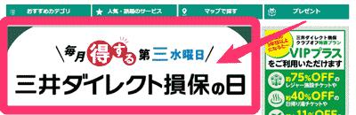 三井ダイレクト損保第三水曜日05