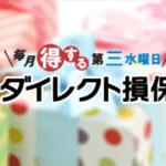 三井ダイレクト損保 第三水曜日