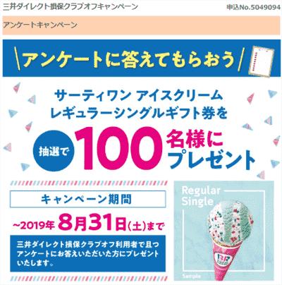 三井ダイレクト損保 アンケートプレゼント02
