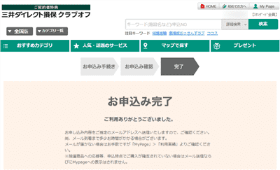 三井ダイレクト損保 アンケートプレゼント03