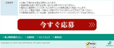 三井ダイレクト損保 豪華キャンペーン02