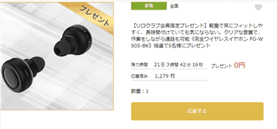 三井ダイレクト損保 豪華キャンペーン05