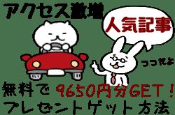 自動車保険見積もりキャンペーン1番人気記事