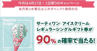 三井第3水曜キャンペーン