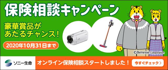 ソニー生命保険相談キャンペーン