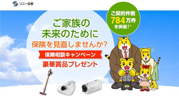 ソニー生命豪華賞品キャンペーン