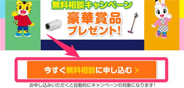 ソニー生命学資保険キャンペーン解説