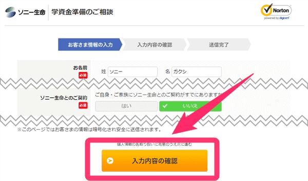 ソニー生命学資保険キャンペーン解説02