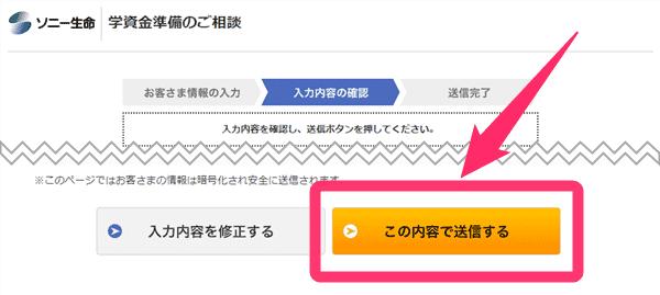 ソニー生命学資保険キャンペーン解説03