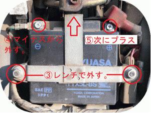 バッテリー正面2