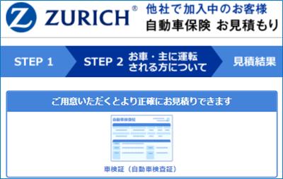 zurich2021スマホ見積もりキャンペーン04
