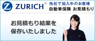 zurich2021スマホ見積もりキャンペーン09