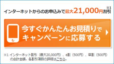 zurich2021スマホ見積もりキャンペーン001